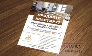 Дизайн листовки для агентства недвижимости
