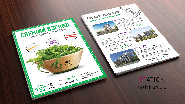 Дизайн открытки для ресторанов Ginza