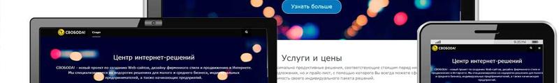 Веб студия - дизайн сайтов