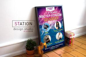 Дизайн афиши для танцевальной студии