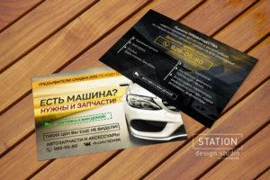 Дизайн листовок для магазина автозапчастей