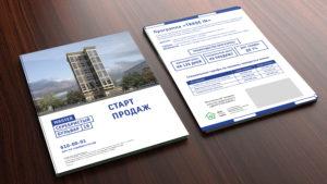 Дизайн листовки нового жилого комплекса