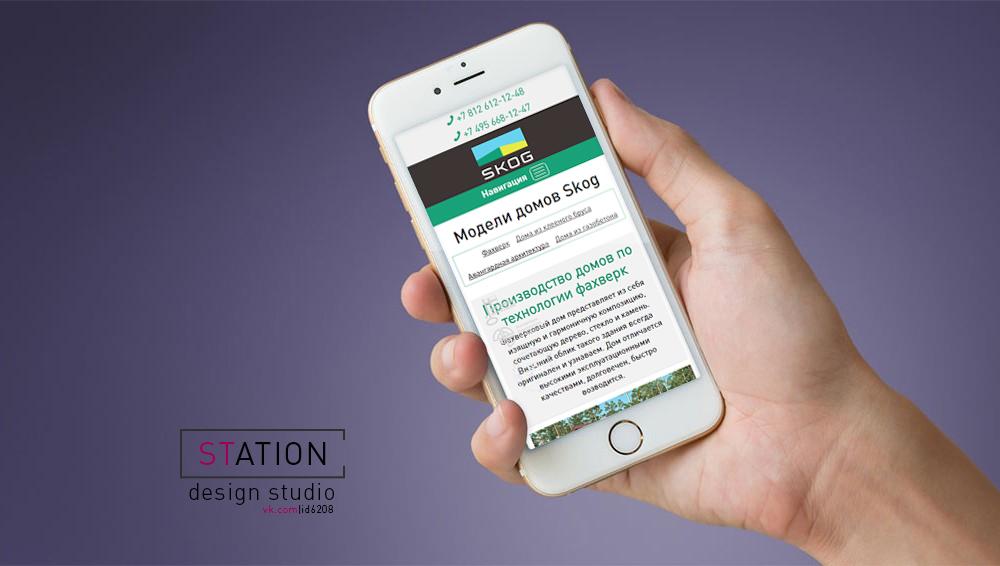 Разработка мобильной версии сайта строительной компании