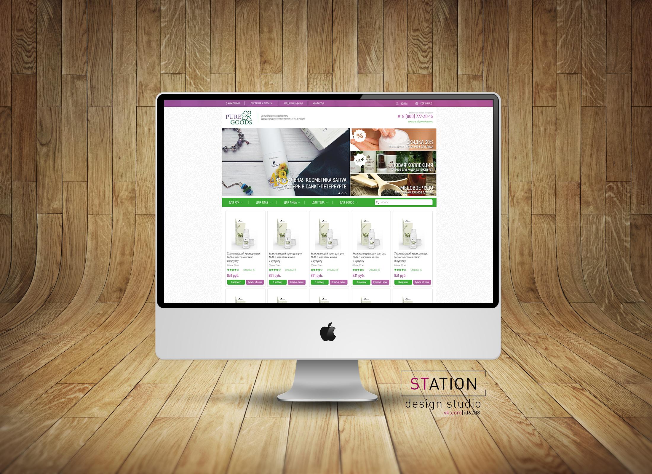 Создание интернет-магазина натуральной косметики Sativa под ключ.