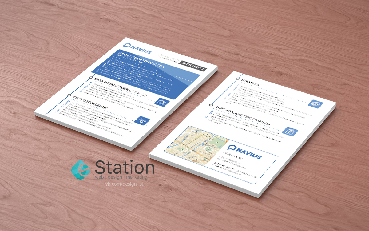 Дизайн листовок для центра сделок с недвижимостью