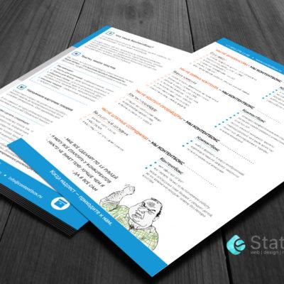 Дизайн листовки для интернет-агентства