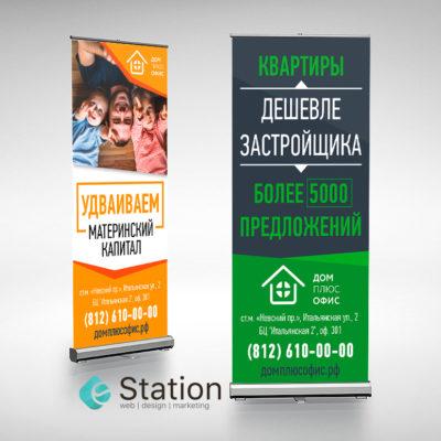 Дизайн банера для агентства недвижимости