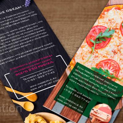 Дизайн листовки для кафе Art is Art