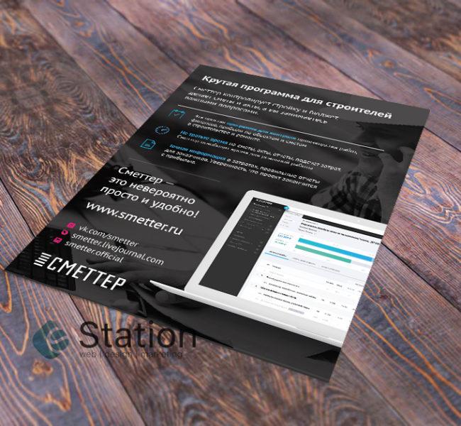 Дизайн листовки для сервиса Сметтер