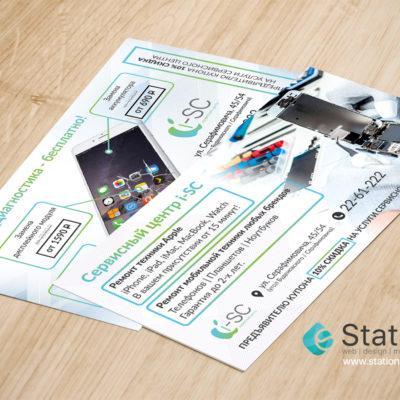 """Дизайн листовки для сервис-центра мобильной техники """"i-SC""""."""