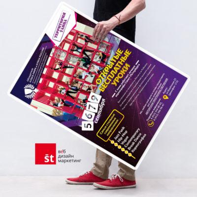 Дизайн портера для танцевальной школы