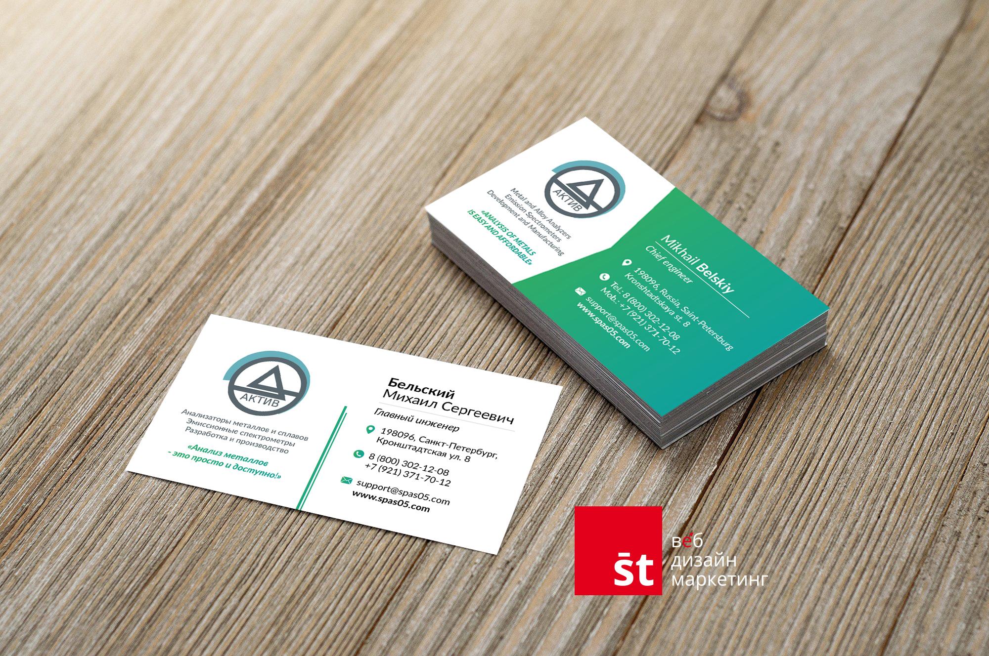 Дизайн визиток для северо-западной промышленной компании Актив