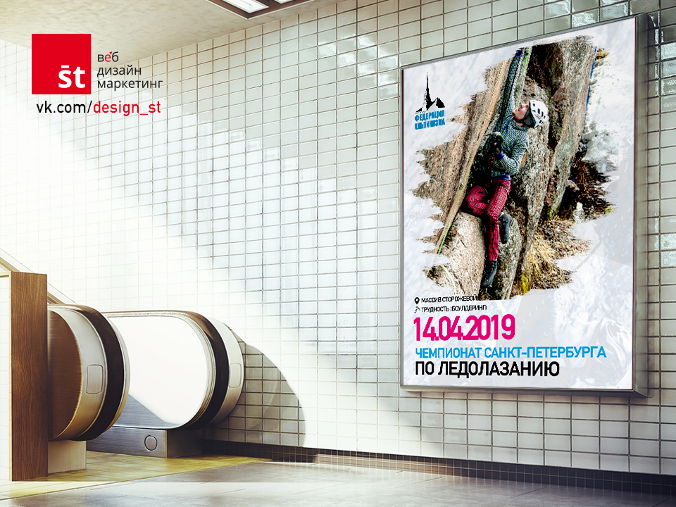 Дизайн плаката для федерации альпинизма