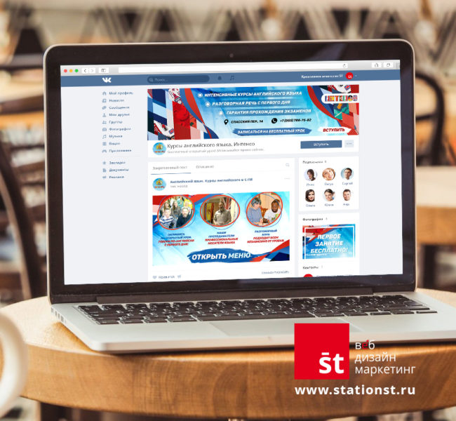 Оформление группы и продвижение Вконтакте