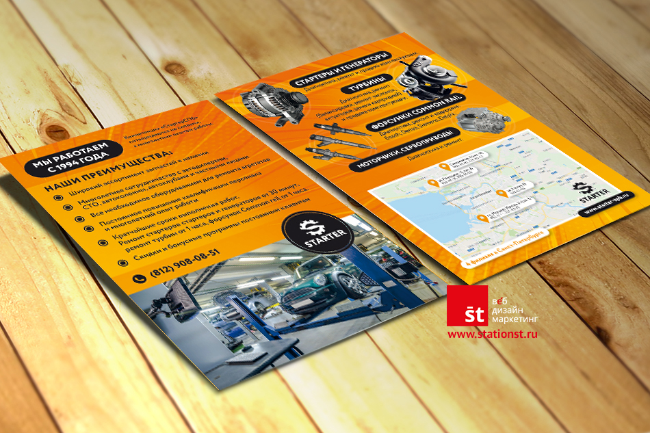 Дизайн листовок для автосервиса Стартер
