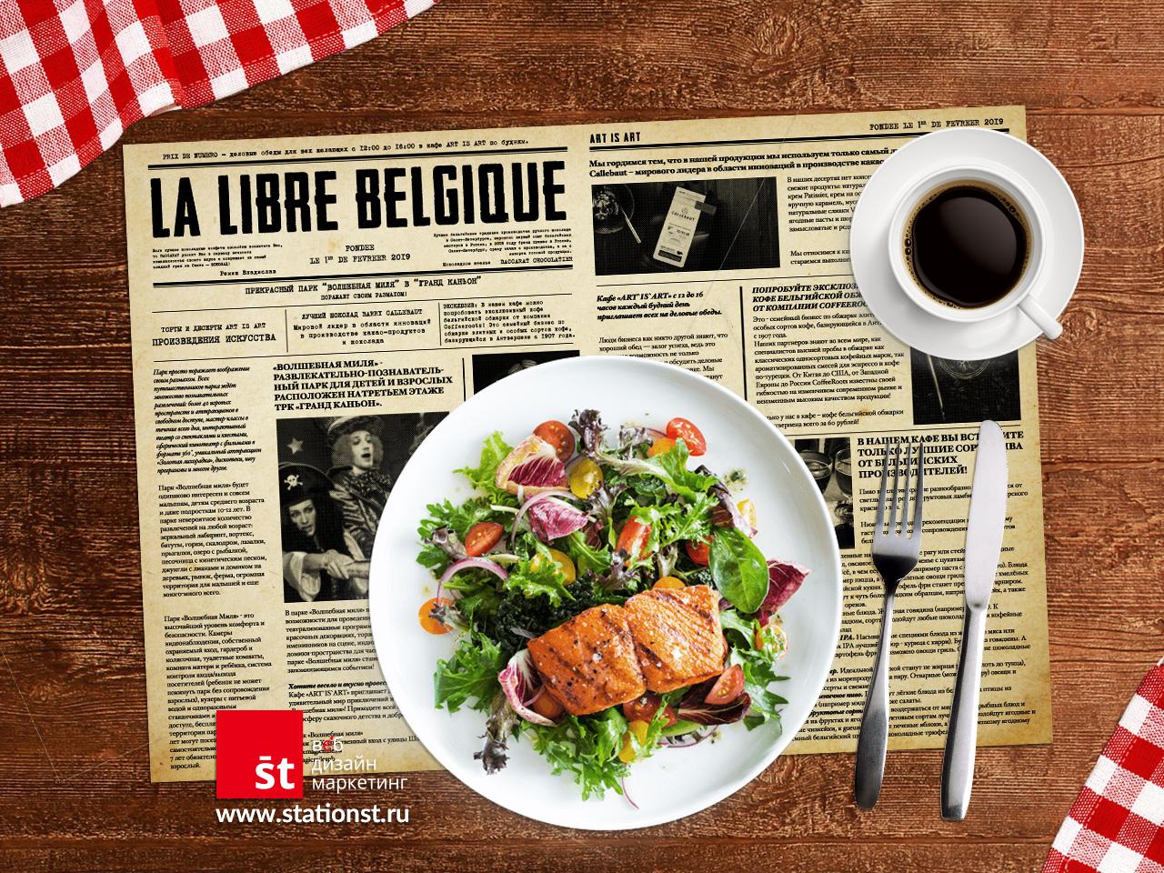 Дизайн меню для бельгийского ресторана