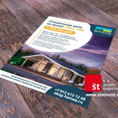 Дизайн продуктовой листовки для строительной компании