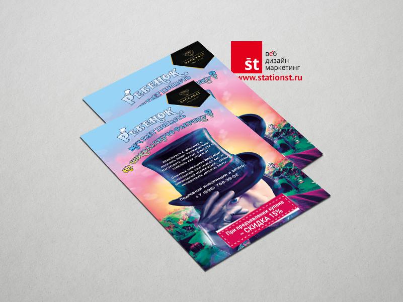 Дизайна листовки для шоколадного ателье.